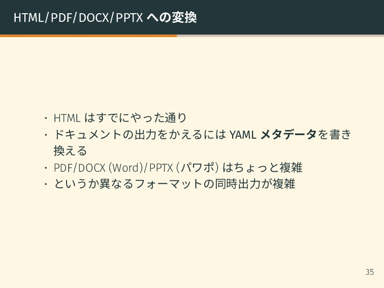 HTML/PDF/DOCX/PPTX への変換 • HTML はすでにやった通り • ドキュメ...