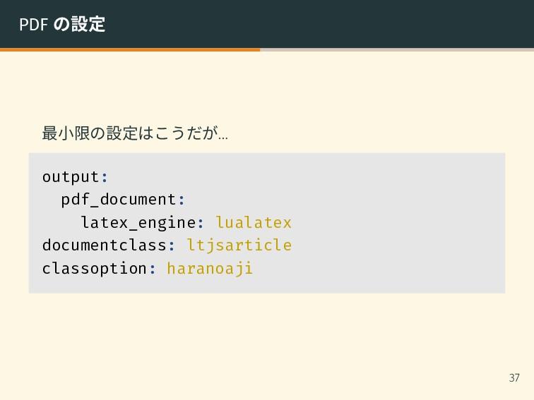 PDF の設定 最小限の設定はこうだが… output: pdf_document: late...