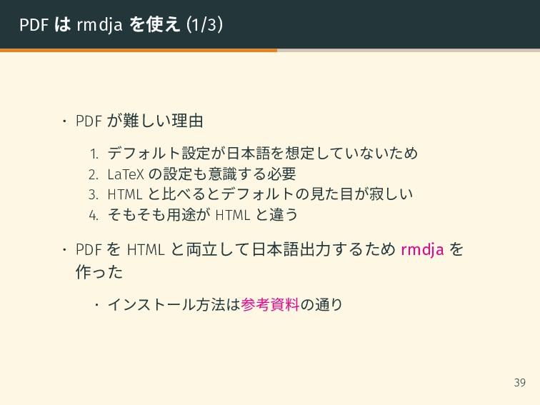 PDF は rmdja を使え (1/3) • PDF が難しい理由 1. デフォルト設定が日...