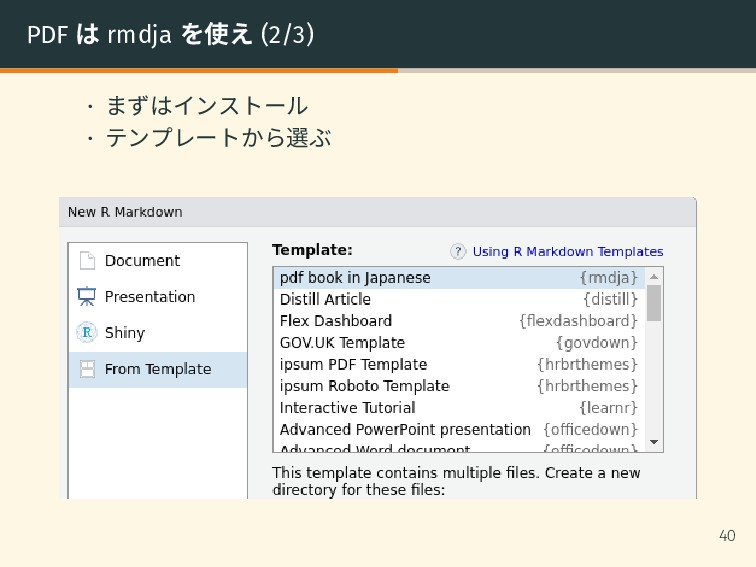 PDF は rmdja を使え (2/3) • まずはインストール • テンプレートから選ぶ ...