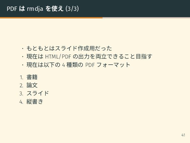 PDF は rmdja を使え (3/3) • もともとはスライド作成用だった • 現在は H...