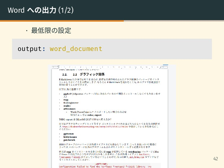Word への出力 (1/2) • 最低限の設定 output: word_document ...