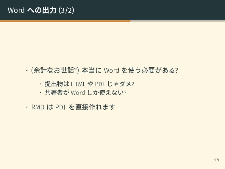 Word への出力 (3/2) • (余計なお世話?) 本当に Word を使う必要がある? ...