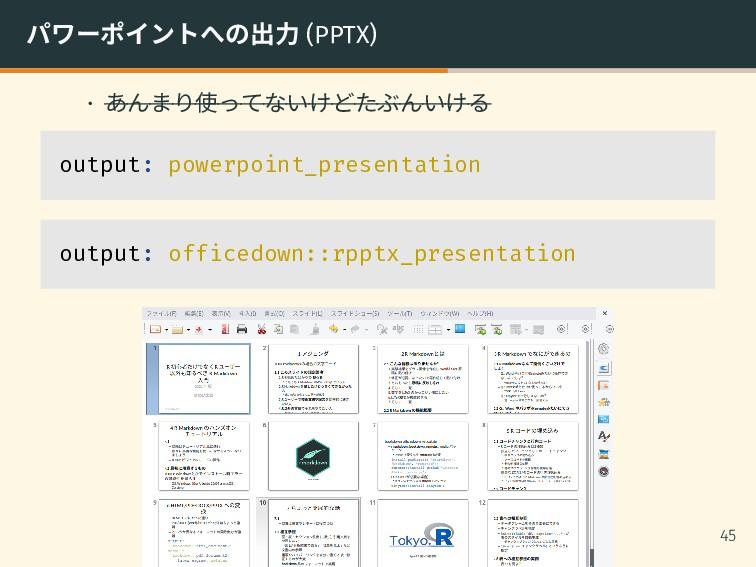 パワーポイントへの出力 (PPTX) • あんまり使ってないけどたぶんいける output: ...