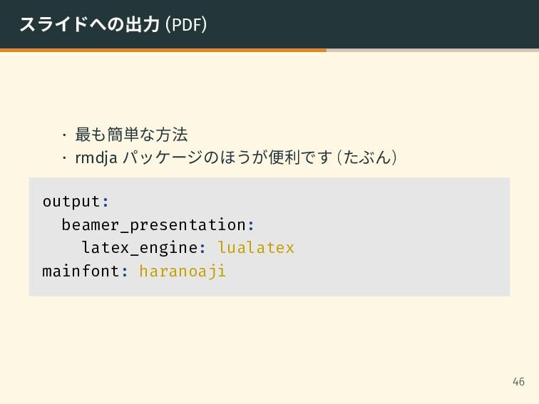 スライドへの出力 (PDF) • 最も簡単な方法 • rmdja パッケージのほうが便利です ...