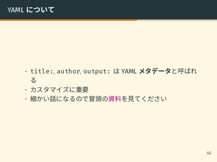YAML について • title:, author, output: は YAML メタデー...