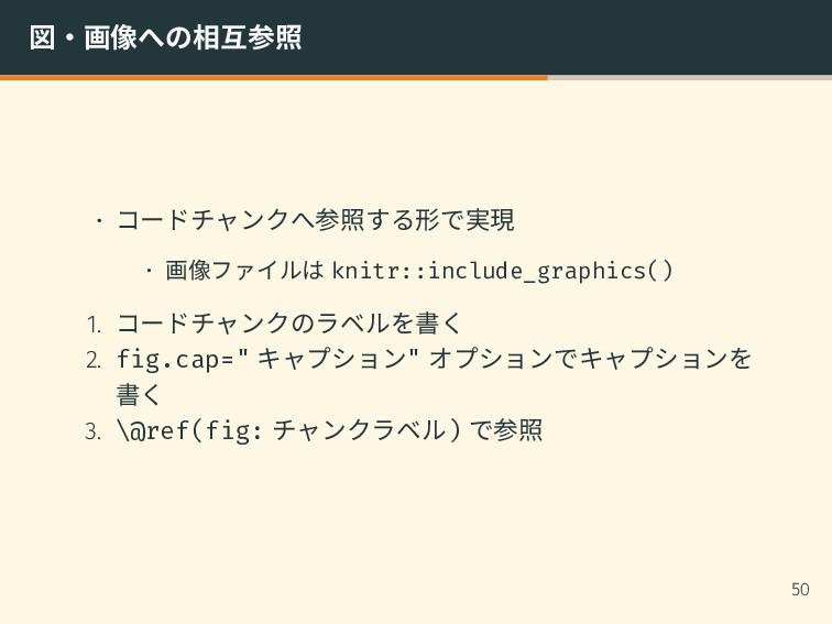 図・画像への相互参照 • コードチャンクへ参照する形で実現 • 画像ファイルは knitr::...