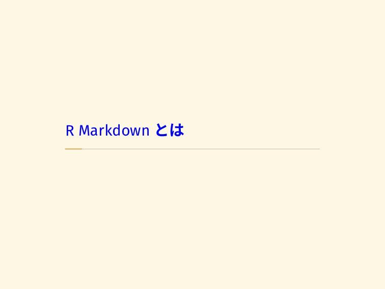 R Markdown とは