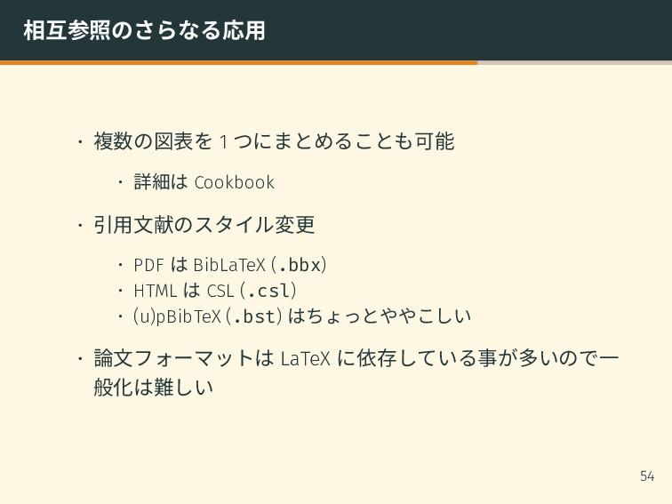 相互参照のさらなる応用 • 複数の図表を 1 つにまとめることも可能 • 詳細は Cookbo...