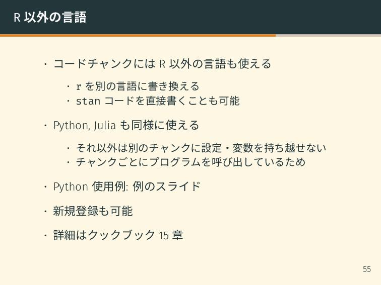 R 以外の言語 • コードチャンクには R 以外の言語も使える • r を別の言語に書き換える...