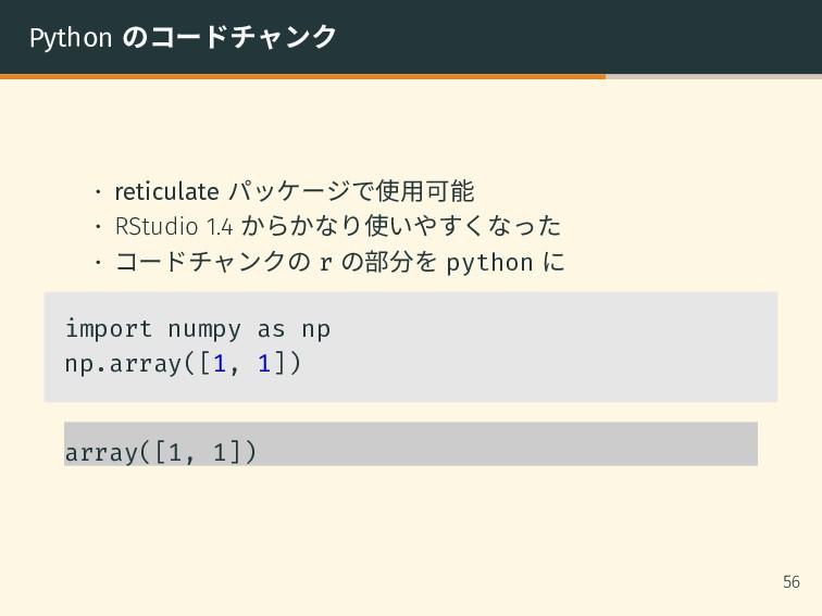 Python のコードチャンク • reticulate パッケージで使用可能 • RStud...