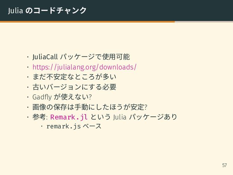 Julia のコードチャンク • JuliaCall パッケージで使用可能 • https:/...