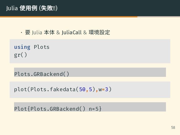 Julia 使用例 (失敗!!) • 要 Julia 本体 & JuliaCall & 環境設...