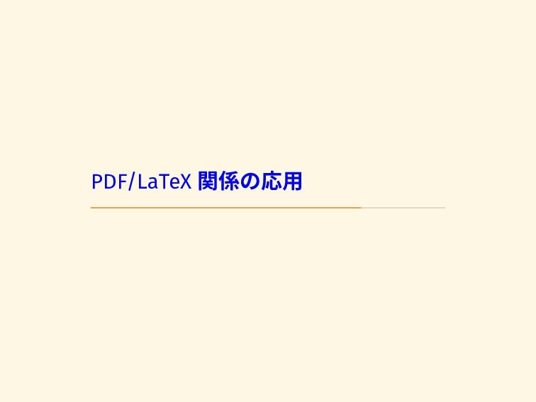 PDF/LaTeX 関係の応用
