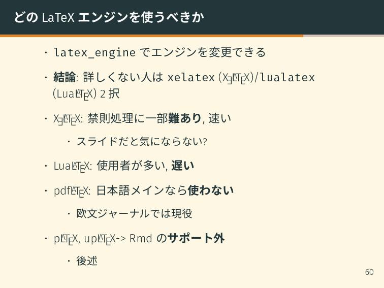 どの LaTeX エンジンを使うべきか • latex_engine でエンジンを変更できる ...