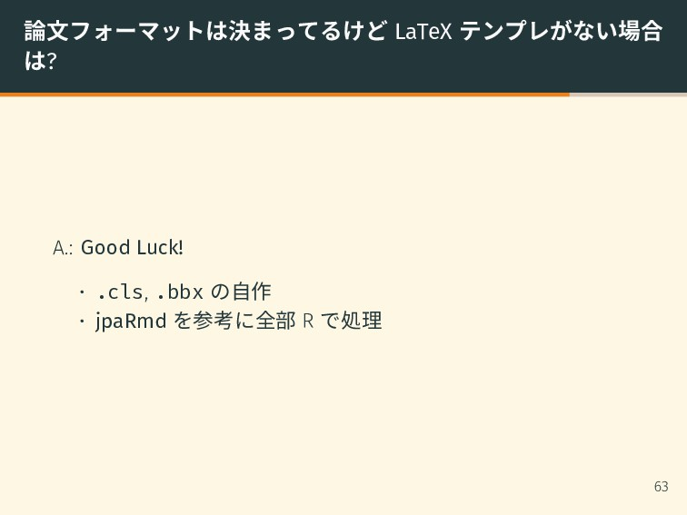 論文フォーマットは決まってるけど LaTeX テンプレがない場合 は? A.: Good Lu...