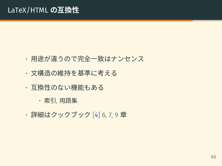 LaTeX/HTML の互換性 • 用途が違うので完全一致はナンセンス • 文構造の維持を基準...