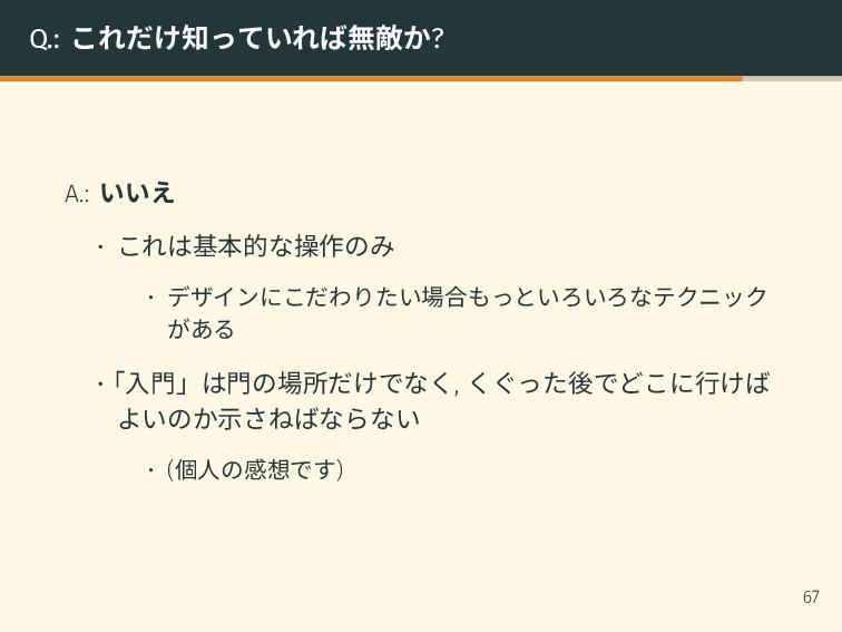 Q.: これだけ知っていれば無敵か? A.: いいえ • これは基本的な操作のみ • デザイン...