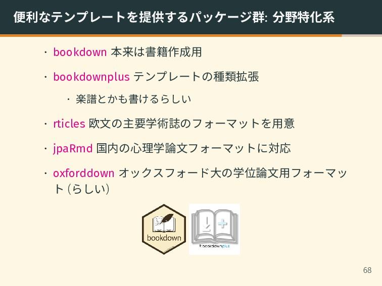 便利なテンプレートを提供するパッケージ群: 分野特化系 • bookdown 本来は書籍作成用...