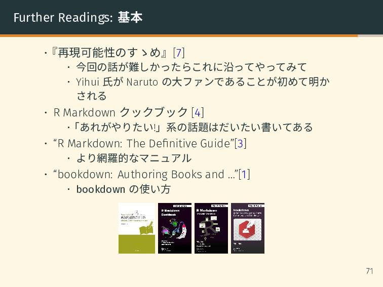 Further Readings: 基本 •『再現可能性のすゝめ』[7] • 今回の話が難しか...