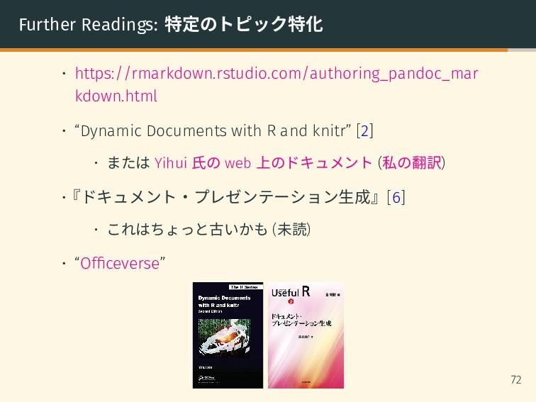 Further Readings: 特定のトピック特化 • https://rmarkdown...