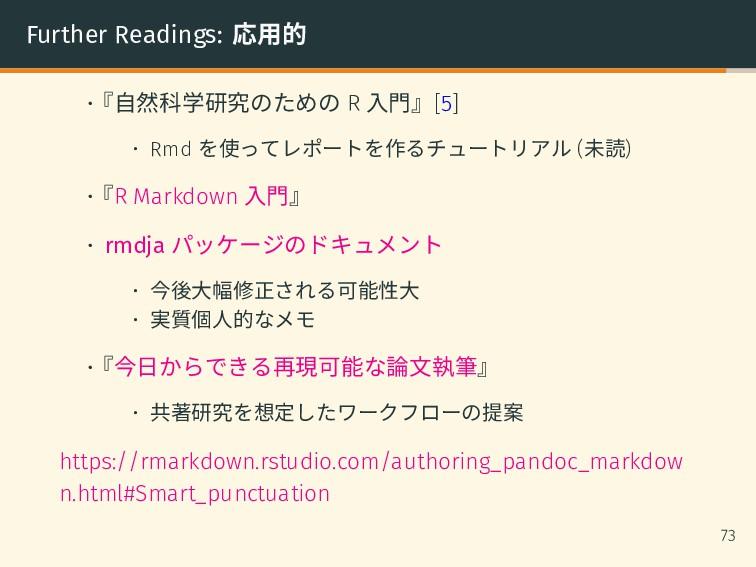 Further Readings: 応用的 •『自然科学研究のための R 入門』[5] • R...
