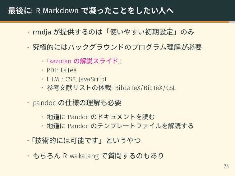 最後に: R Markdown で凝ったことをしたい人へ • rmdja が提供するのは「使い...