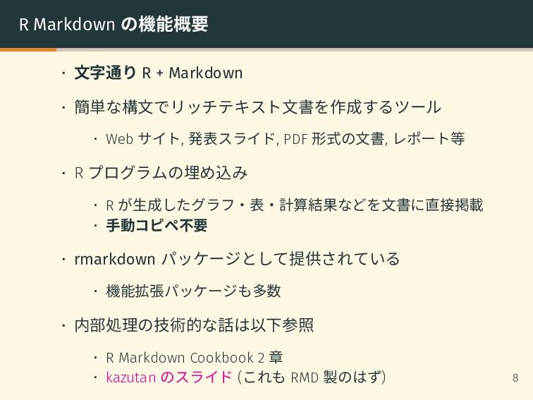 R Markdown の機能概要 • 文字通り R + Markdown • 簡単な構文でリッ...