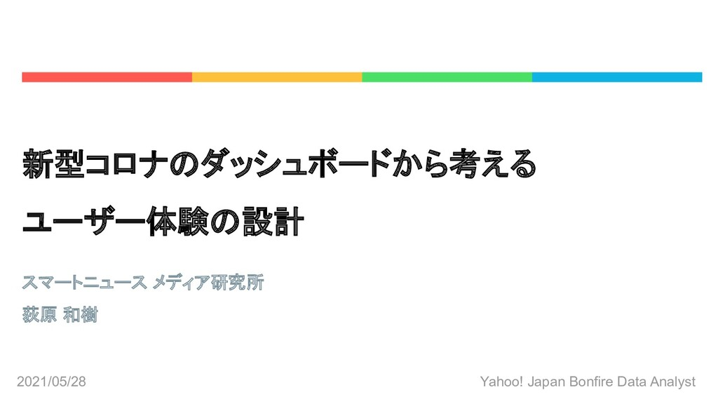 2021/05/28 Yahoo! Japan Bonfire Data Analyst 新型...