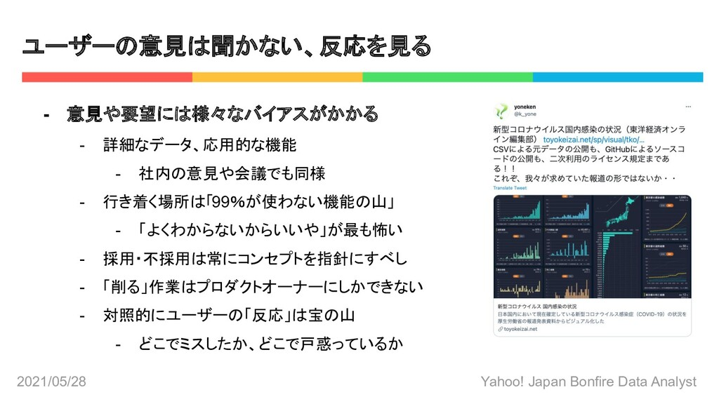 2021/05/28 Yahoo! Japan Bonfire Data Analyst ユー...