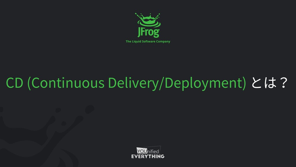 CD (Continuous Delivery/Deployment)