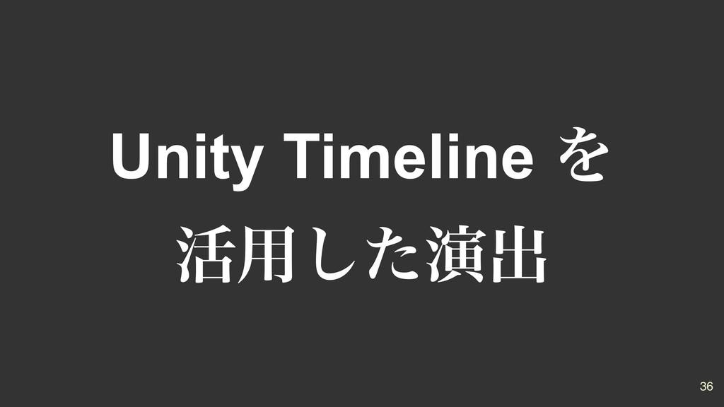 Unity Timeline Λ ׆༻ͨ͠ԋग़ 36
