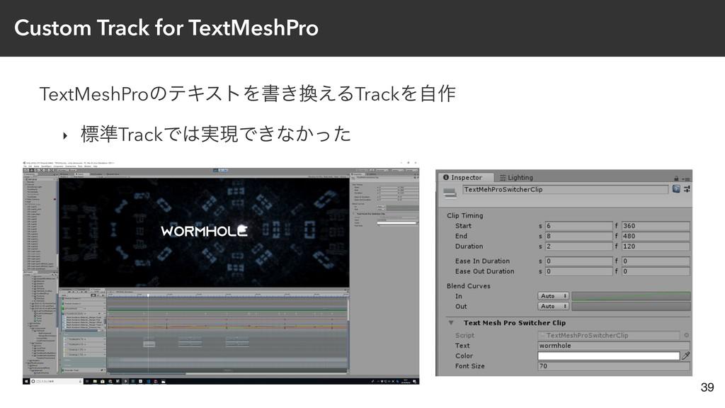 Custom Track for TextMeshPro TextMeshProͷςΩετΛॻ...