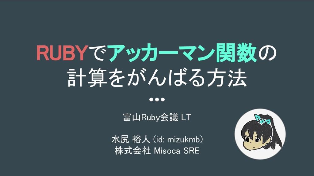 RUBYでアッカーマン関数の 計算をがんばる方法 富山Ruby会議 LT  水尻 裕人 ...