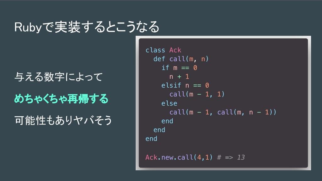 Rubyで実装するとこうなる 与える数字によって めちゃくちゃ再帰する 可能性もありヤバ...
