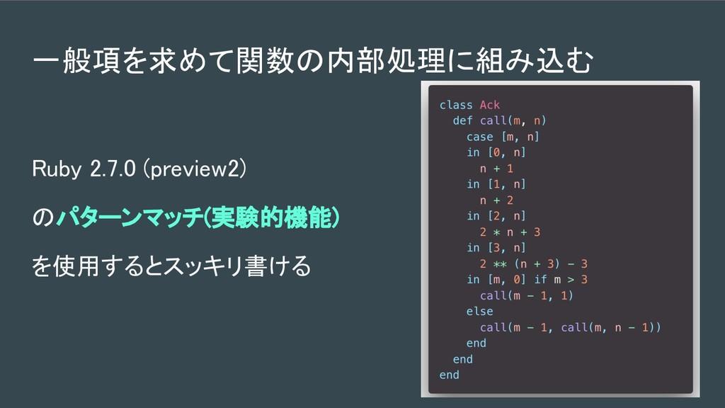 一般項を求めて関数の内部処理に組み込む Ruby 2.7.0 (preview2) のパタ...