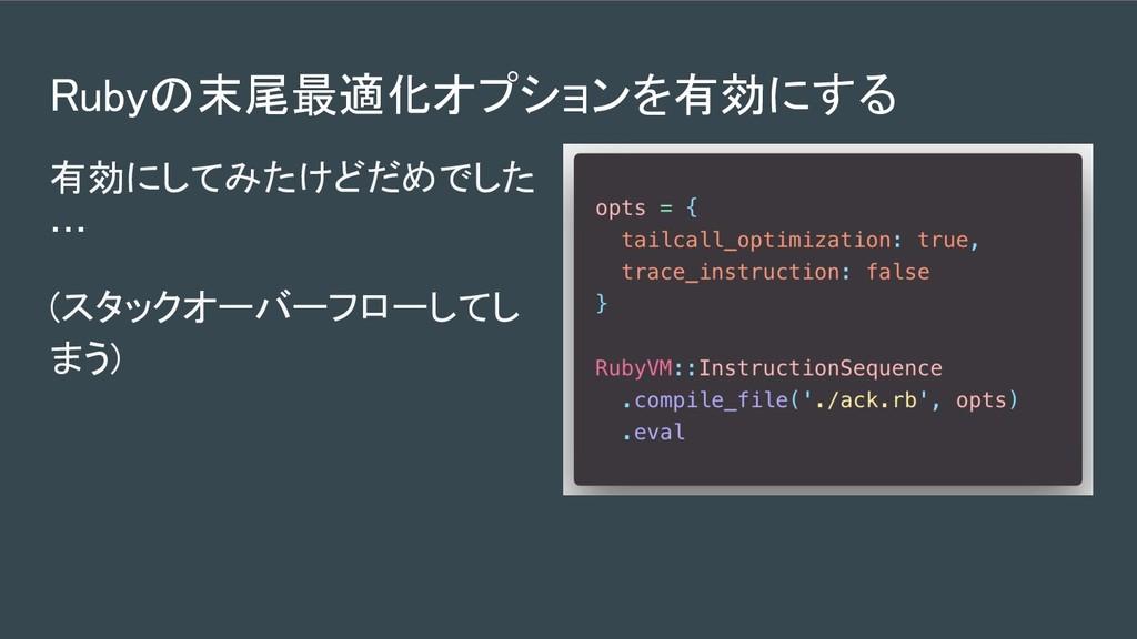 Rubyの末尾最適化オプションを有効にする 有効にしてみたけどだめでした … (スタックオ...