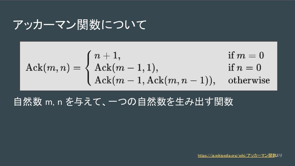 アッカーマン関数について 自然数 m, n を与えて、一つの自然数を生み出す関数   ...