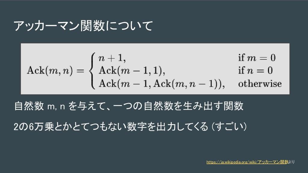 アッカーマン関数について 自然数 m, n を与えて、一つの自然数を生み出す関数 2の6万...