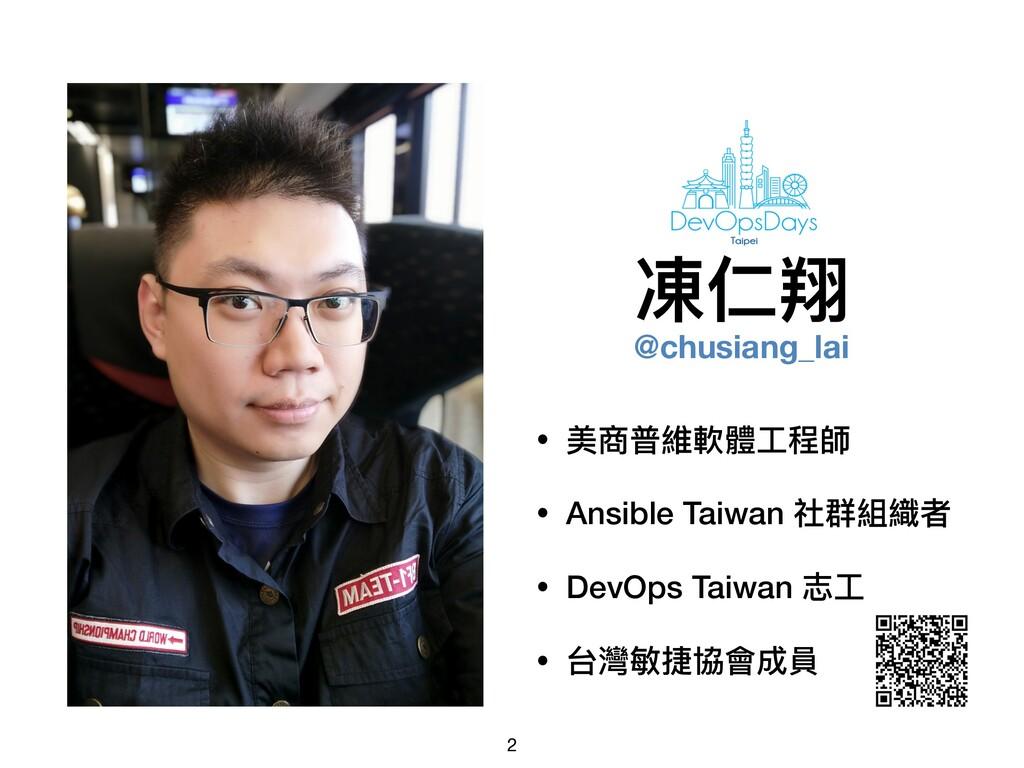 凍仁翔 2 • 美商普維軟體⼯工程師 • Ansible Taiwan 社群組織者 • Dev...