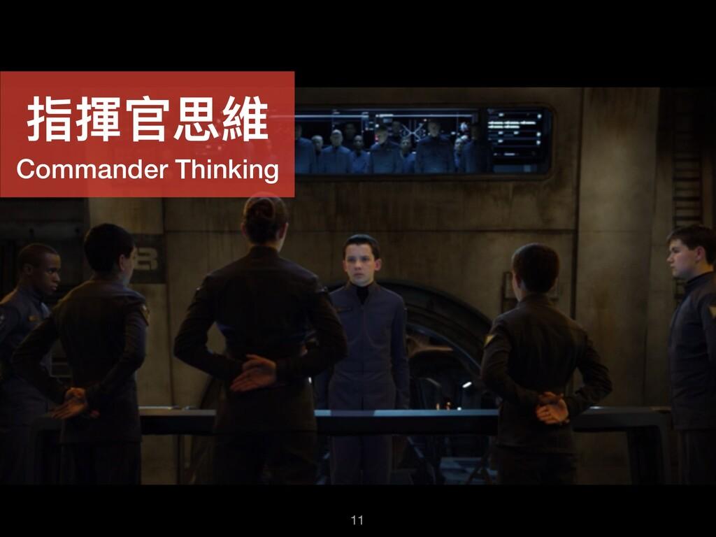指揮官思維 Commander Thinking 11
