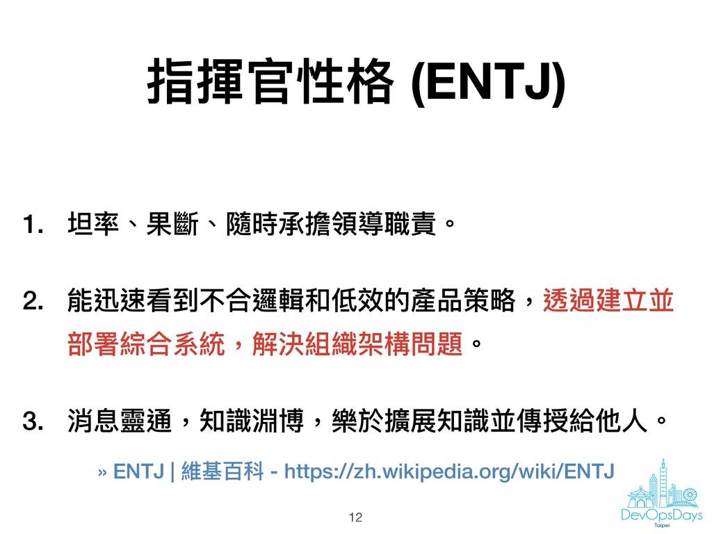 指揮官性格 (ENTJ) 1. 坦率、果斷、隨時承擔領導職責。 2. 能迅速看到不合邏輯和低效...