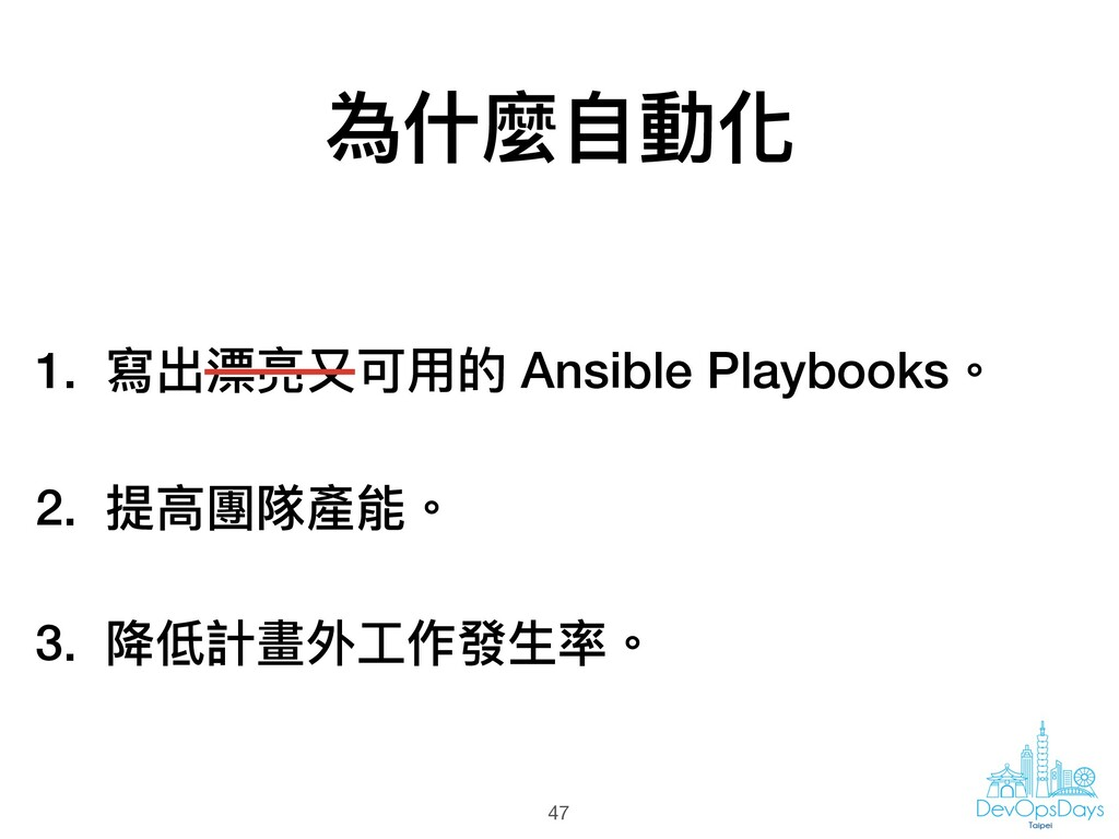 為什什麼⾃自動化 1. 寫出漂亮⼜又可⽤用的 Ansible Playbooks。 2. 提⾼...