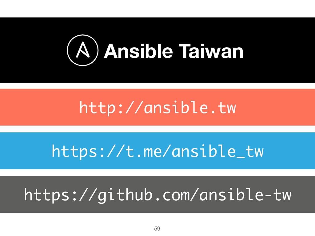 Ansible Taiwan https://t.me/ansible_tw https://...