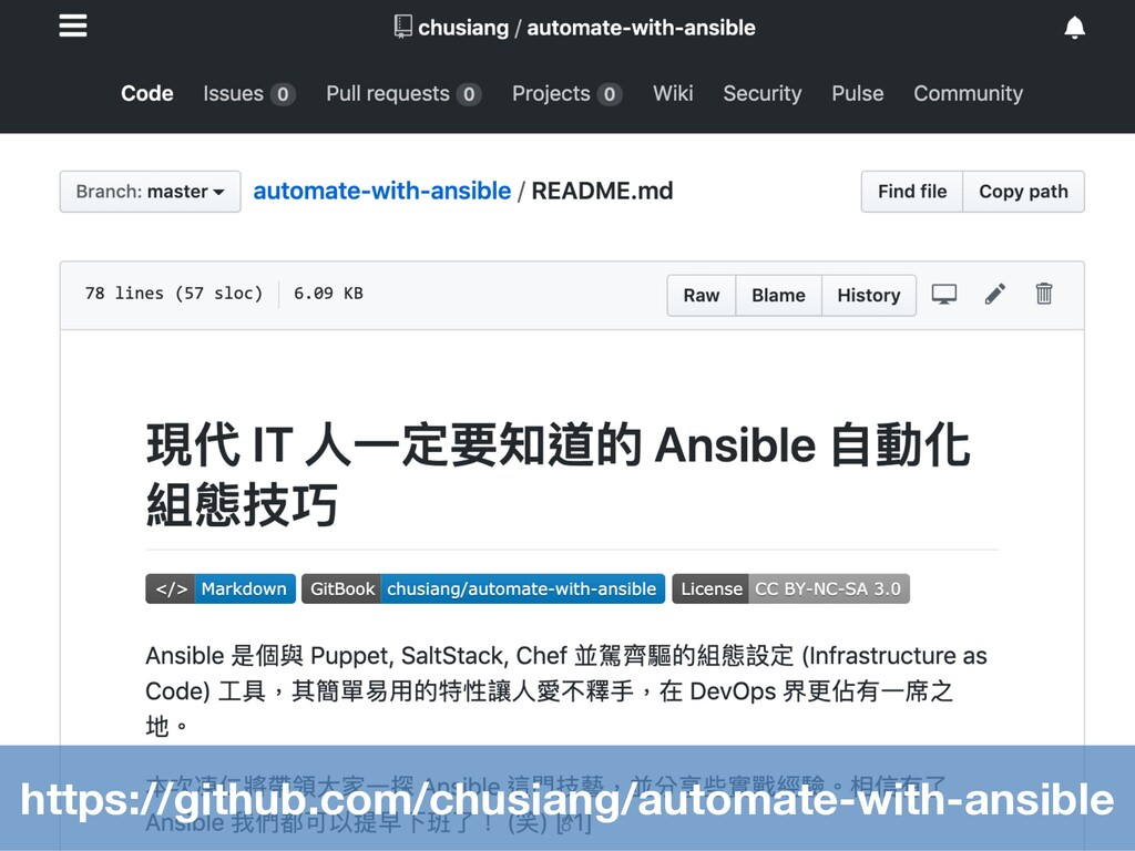 8 https://github.com/chusiang/automate-with-ans...
