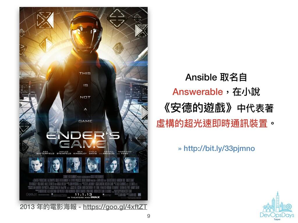 9 Ansible 取名⾃自 Answerable,在⼩小說 《安德的遊戲》中代表著 虛構的...