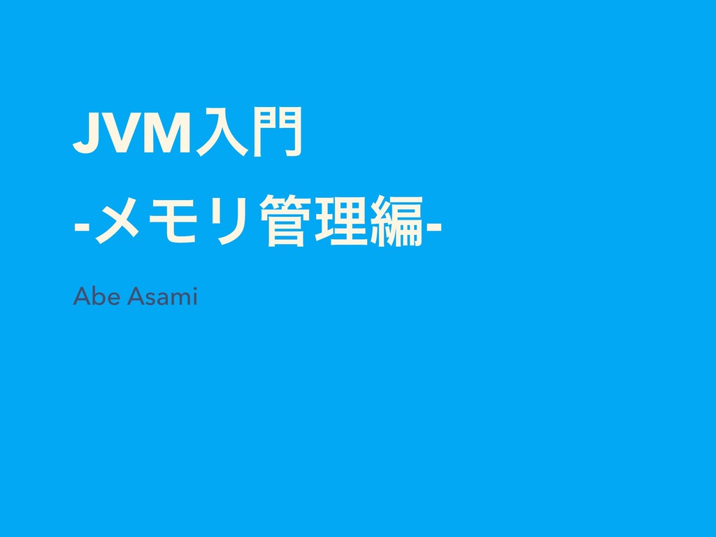 JVMೖ -ϝϞϦཧฤ- Abe Asami