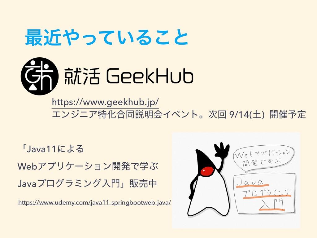 ࠷͍ۙͬͯΔ͜ͱ https://www.geekhub.jp/ ΤϯδχΞಛԽ߹ಉઆ໌ձ...