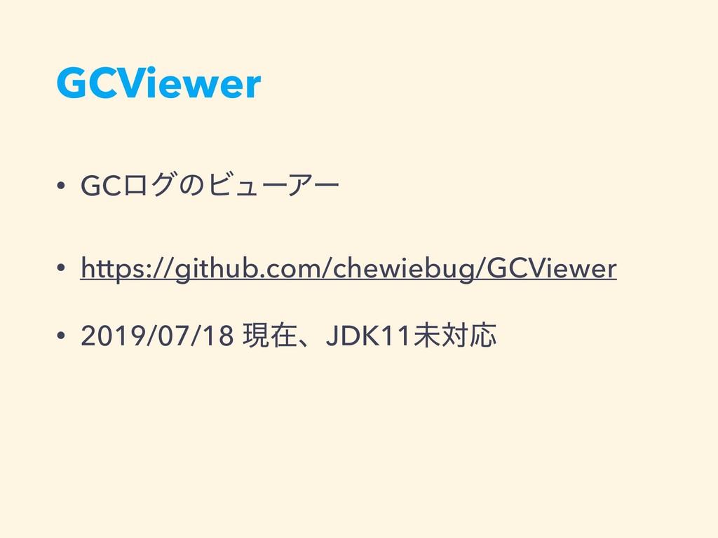 GCViewer • GCϩάͷϏϡʔΞʔ • https://github.com/chew...