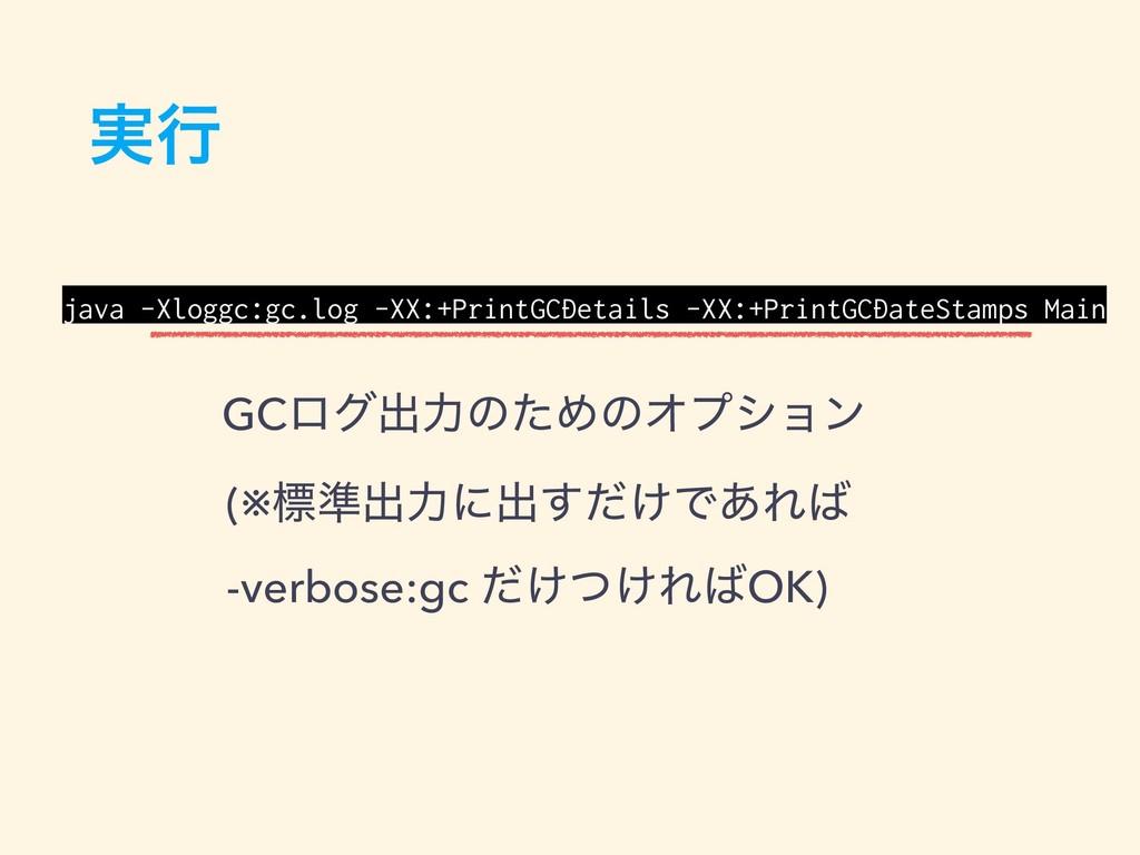 ࣮ߦ java -Xloggc:gc.log -XX:+PrintGCDetails -XX:...